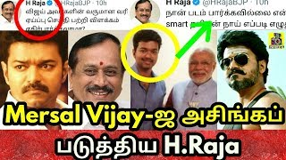 Mersal Vijay-ஜ அசிங்கப் படுத்திய H.Raja - Mersal BJP issues