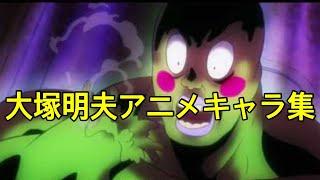 大塚明夫さんアニメ集