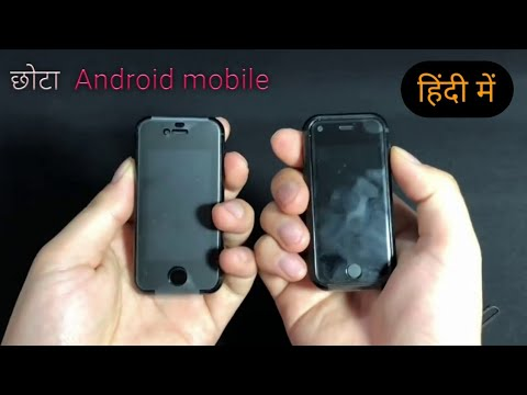 Mini Android Mobile Full Review And Unboxing || छोटा एंड्राइड मोबाइल RS - 7000