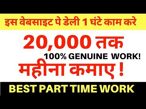 Best Part Time job   Work from home   freelancer work   Businenss Ideas in hindi   Side income job