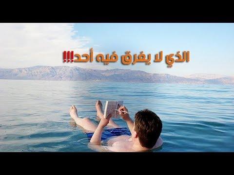 البحر الميت الذي لا يغرق فيه أحد Youtube