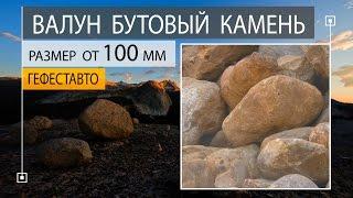 Валун крупный камень. Купить с доставкой бутовый камень валун по низкой цене. Камень от 100 мм.