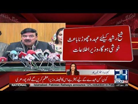 Sheikh Rasheed V/s Fawad Chaudhry | 24 News HD