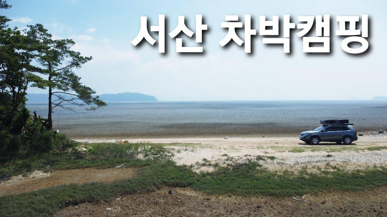 섬 같은 서산 차박캠핑 / 노지캠핑 /루프탑텐트 캠핑 / 무료캠핑 / 오지캠핑 / 솔로캠핑 / car camping [JJ캠핑]