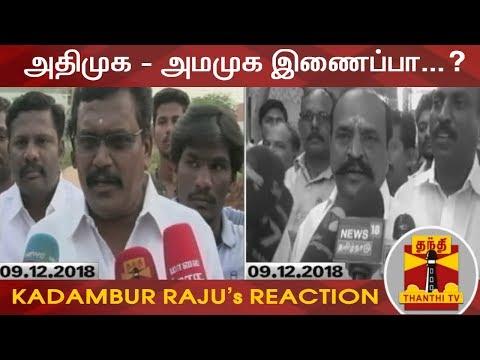 அதிமுக - அமமுக இணைப்பா...? | AIADMK | AMMK | Thanga Tamilselvan | Kadambur Raju