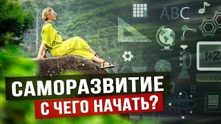 С чего начать САМОРАЗВИТИЕ Татьяна Мараховская