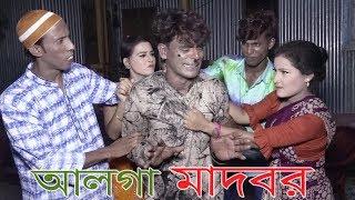 alga madbor / আলগা মাদবর / toa moni - 2019