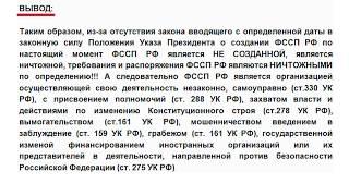 Федеральної Служби Судових Приставів РФ не існує, т до не створено