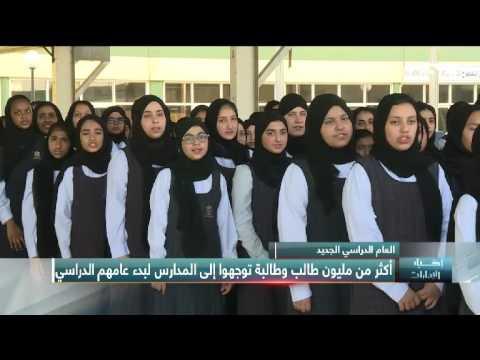 أخبار الإمارات – أكثر من مليون طالب وطالبة توجهوا إلى ...