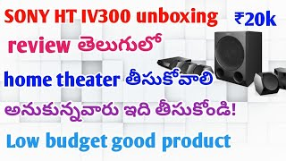 Sony HT IV300 review in telugu| unboxing video | this is the best home theater in this price range