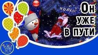 НОВЫЙ ГОД. Красивое поздравление с Новым годом! Песня мультфильм для детей малышей друзей.