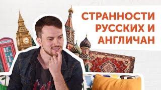КТО СТРАННЕЕ: русские или англичане? Жизнь в Англии и России