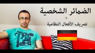 تعلم اللغة الألمانية (الدرس 2) الضمائر  الشخصية + فعل lernen