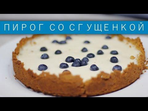 Пирог со сгущенкой / Рецепты и Реальность / Вып. 129