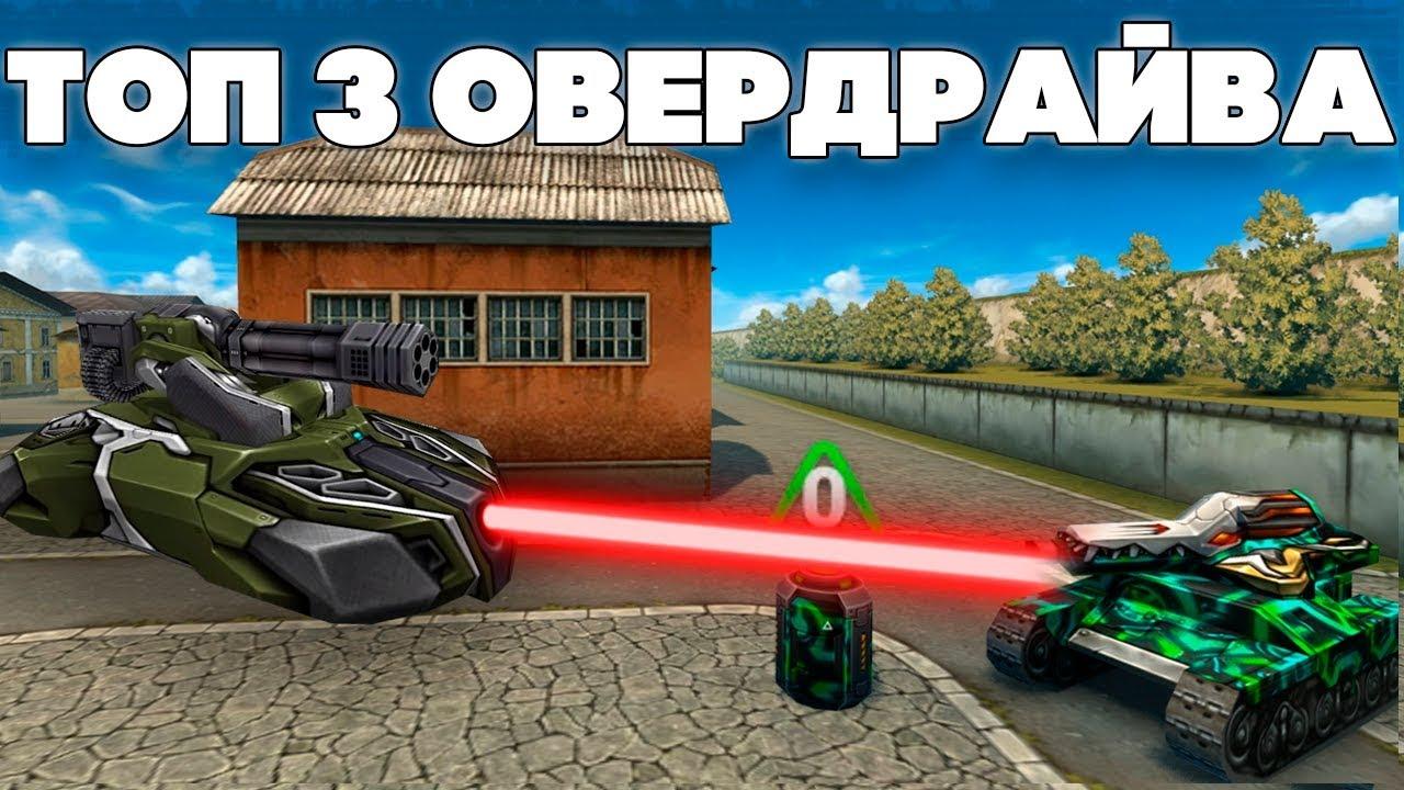Танки онлайн гонки на танках играть онлайн бесплатно крутые стрелялки