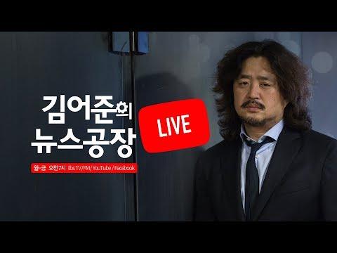 3월 21일 (목) 김어준의 뉴스공장 LIVE (tbs TV/fm)