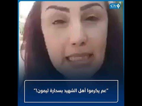 """""""أنا بعرف رح انعفط بعد هالفيديو"""".. هجوم حاد لمذيعة موالية من دمشق"""