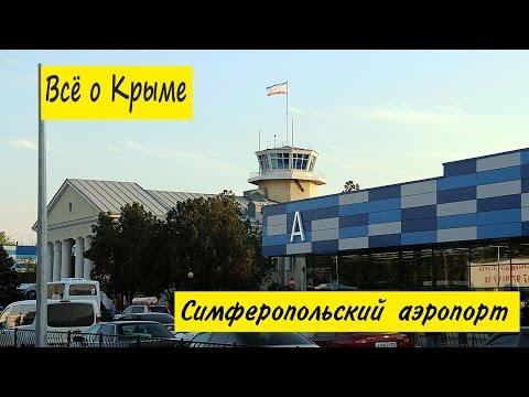 Аэропорт Симферополь после реконструкции. Аэропорт Симферополь: аренда авто, такси, цены.