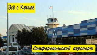Аэропорт Симферополь после реконструкции. Аэропорт Симферополь: аренда авто, такси, цены.(, 2016-06-02T14:19:50.000Z)
