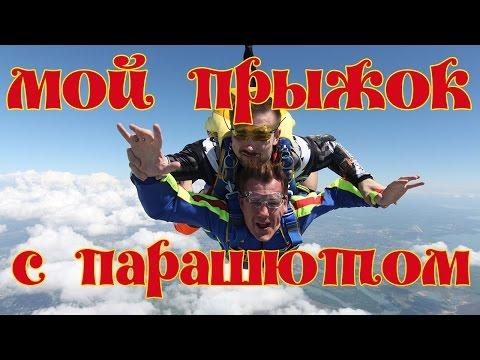 Мой прыжок с парашютом в Краснодаре