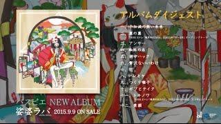 2015.9.9発売、3rdフルアルバム「娑婆ラバ」をダイジェストで全曲紹介。...