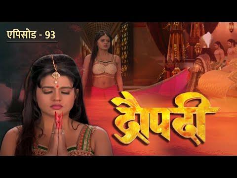 Draupadi - Vastra Haran | द्रौपदी का चीर हरण | Mahabharat Stories| Episode-93