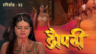 द्रौपदी | Draupadi – Episode – 93