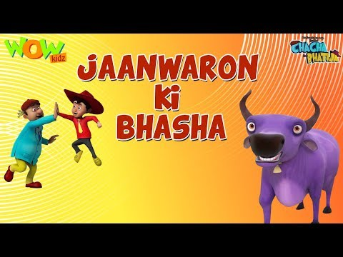 Jaanwaron ki Bhasha - Chacha Bhatija - 3D Animation Cartoon