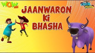 Jaanwaron ki Bhasha - Chacha Bhatija - 3D Animation Cartoon for Kids - As seen on Hungama