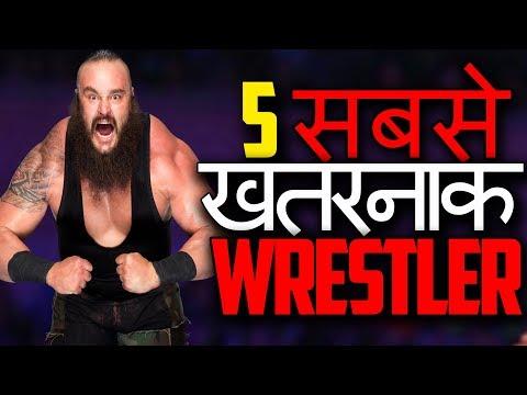5 खतरनाक  WRESTLER WWE के!!