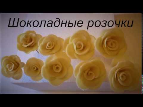делаем шоколадные розы! make chocolate roses!