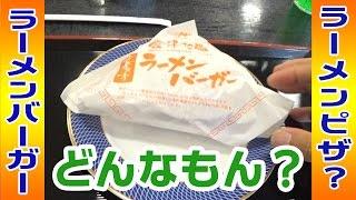 福島県 キャンピングカーの旅! ラーメンバーガー?ラーメンピザとはどんな食べ物なの?【道の駅 喜多の里】