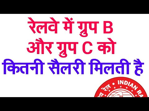 Railway Group B And Group Salary | रेलवे में ग्रुप B और ग्रुप C को कितनी सैलरी मिलती है