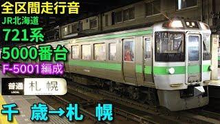 [全区間走行音]JR北海道721系5000番台(千歳線 普通)  千歳→札幌(2018.10)