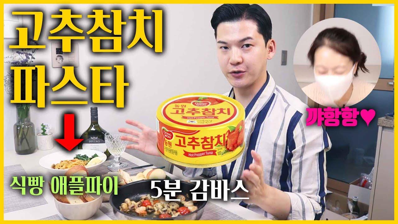 여자들이 심쿵하는 초간단 요리 레시피 3가지 (고추참치 파스타, 식빵 애플파이, 감바스 등 있어보이는 요리들) 클래씨 #254