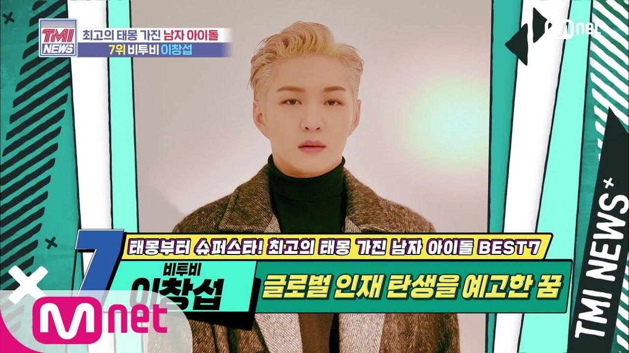 Mnet TMI NEWS [48회] 태몽부터 글로벌 느낌! 비투비 이창섭! 200701 EP.48