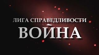 Лига справедливости: Война /New Records\Русский Трейлер