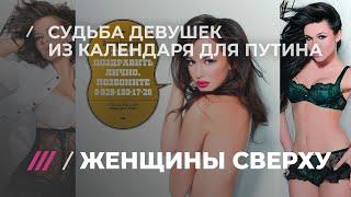 Как сложилась судьба девушек из эротического календаря для Путина?