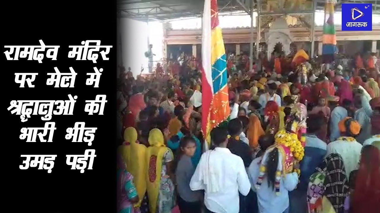 Baba Ramdev मंदिर पर Lockdwon के बाद पहली बार मेले में उमड़ी श्रद्धालुओं की भीड़