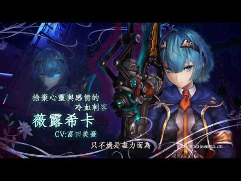 『無夜國度2 ~新月的新娘~』PV2 (中文字幕)