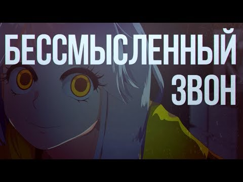 【PV】【M1NT0 CVC RUS】Бессмысленный звон | 戯言の雑音【Russian UTAU Cover】