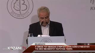Η ομιλία Μ. Στεργίου στην λαϊκή συνέλευση της ΜΚΟ Βελβεντού