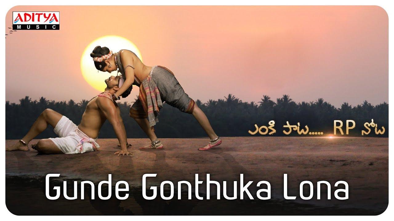 Gunde Gonthuka Lona Song    ENKI PAATA    RP NOTA   R P Patnaik   Gowtham  Patnaik by Aditya Music