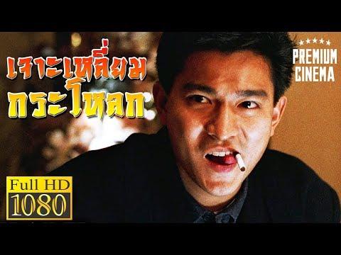 ดูหนังออนไลน์ หนังจีน   เจาะเหลี่ยมกระโหลก   หลิวเตอหัว   อลัน ทัม   Full HD 1080p