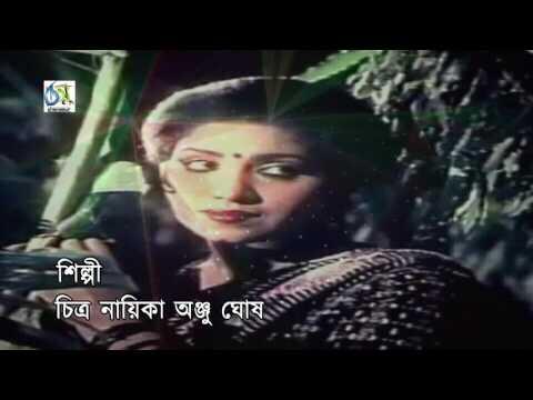 kancha pirit ।Film star Anju ghosh । bangla hit song