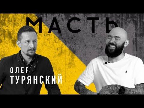 ТАТУИРОВЩИК ЛЕГЕНДА. ОЛЕГ