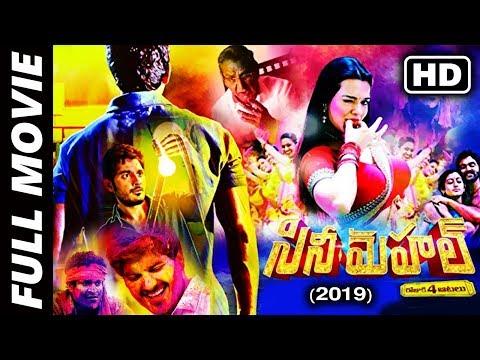 Cine Mahal (Rojuki 4 Aatalu) Full Length Telugu Movie | Ali Reza, Rahul, Saloni, Tejaswini | MTC