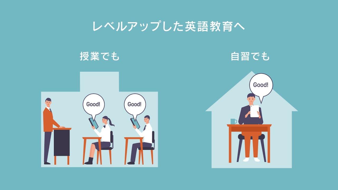 英語4技能学習サービス「English 4skills」
