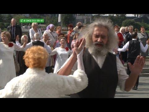 День пенсионера