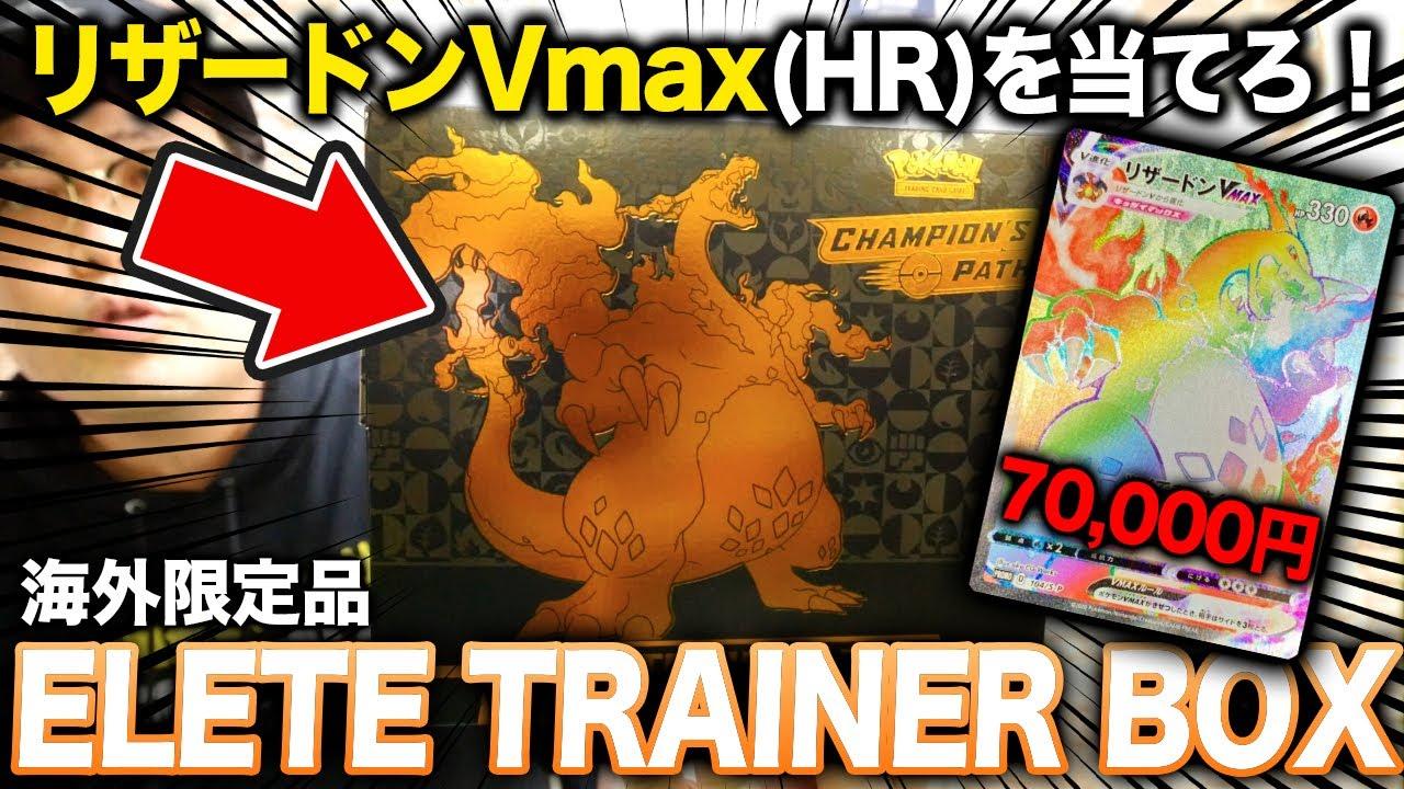 【ポケカ】リザードンVmax(HR)出現!?海外限定品の「エリートトレーナーボックス」を開封!【開封動画】
